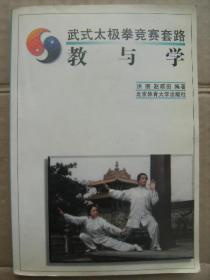 武式太极拳竞赛套路——教与学