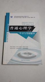 普通心理学 学习与考研辅导  修订版