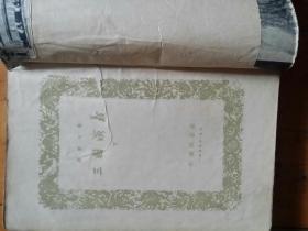 如图,有损,内页全,自鉴。     作家出版社  1953年北京一版1955年北京十印177001------197000册   三国演义  下   六十一回一一  一百二十回 P503一一990