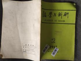 教学与科研 1987 2