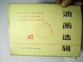 油画选辑.(庆祝中华人民共和国成立二十五周年全国美术作品展览)16张散页全