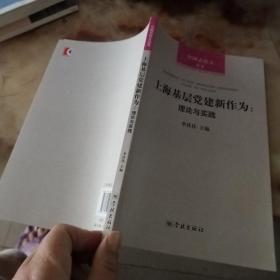 上海基层党建新作为:理论与实践(中国式民主丛书)