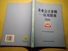 企业会计准则(应用指南2006)