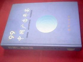 中国广告年鉴(1999)