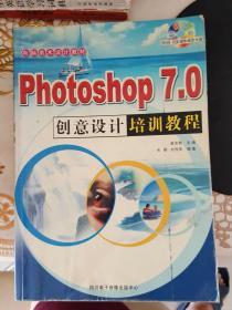photoshop7.0创意设计培训教程