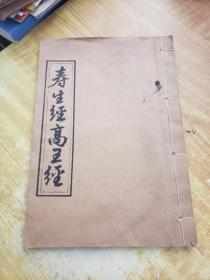 寿生经高王经(线装书)(极早期)