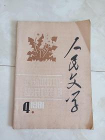 《人民文学》1981-4