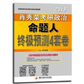 2019肖秀荣终极预测4套卷