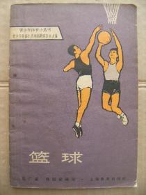 篮球 青少年体育小丛书