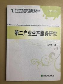 第二产业生产服务研究