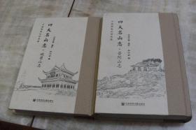 中国佛教地理典籍 四大名山志:峨眉山志、普陀山志(硬精装小16开  有描述有清晰书影供参考)