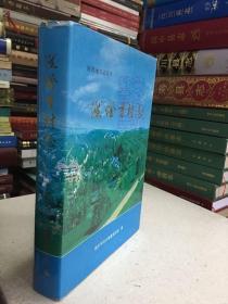 燃灯寺村志(陕西地方志丛书)(16开精装本)