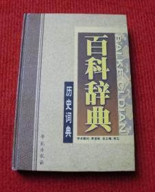 季羡林辞典--百科辞典--历史词典--正版书,硬精装--82
