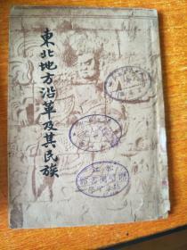 民国旧书:东北地方沿革及其民族 (民国37年)