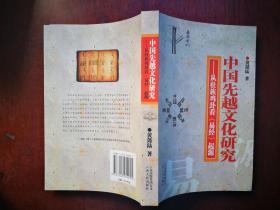 中国先越文化研究:从壮族鸡卦看《易经》起源