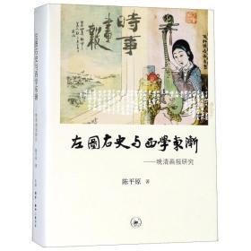 左图右史与西学东渐--晚清画报研究(精)