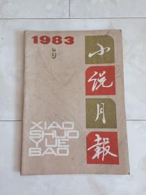 《小说月报》1983-6