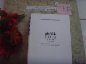 悟空情 完美纪念版》7成新,皮上边小撕痕,内有一页有撕痕,均已修缮.有的内页有铅笔字迹