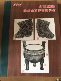 2011山东恒昌秋季金石碑帖拍卖会