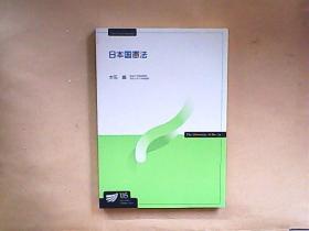 日本国宪法  日文版  馆藏