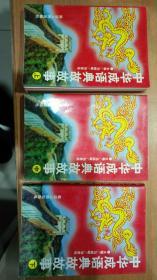 中华成语典故故事 上中下