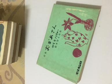 。64开日文原版。(;/。什么书自己看:品如图。自己定: