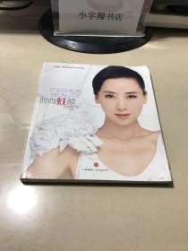 时尚虹颜 【翁虹 签名 】