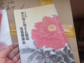 买满就送  中村勘三郎十三回忌舞踊会记念册