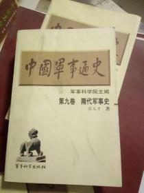 中国军事通史 第九卷 隋代军事史【平】边口有锯口如图 首版