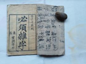木刻的蒙学识字课本:必须杂字。四言杂字。丙子年新刻东昌宝兴堂梓。字大漂亮