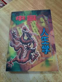 中国人生学(实用)(贱卖)(人家30元,我10元)
