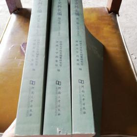 河南大学史料长编(第1.7.9卷,3本合售)