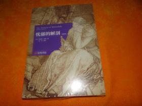 忧郁的解剖:增译本