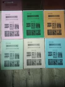 中国期刊收藏2005年第2期(试刊3号)(总第3期)(普通切边本)(主编签名本)(仅印300册)6种不同封面颜色随机发