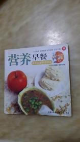 大众美食系列9:营养早餐(家庭必备营养烹调手册)