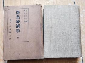 日文原版 农业经济学 上卷(昭和12年)