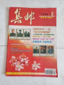 《集邮》1998-2