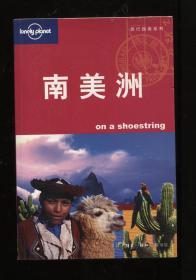 旅游指南系列  南美洲