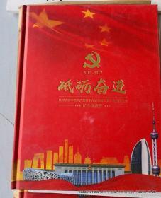 砥砺奋进 热烈庆祝中国共产党第十九次全国代表大会胜利召开 纪念珍藏册