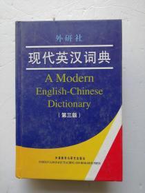外研社现代英汉词典(第3版)
