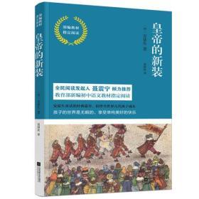 皇帝的新装-部编教材指定阅读