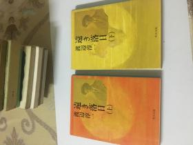 。64开日文原版。(。。落日。)上下。什么书自己看:品如图。自己定: