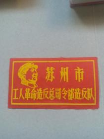 苏州工人司令部造反大队胸标