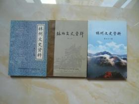 林州文史资料(第二十一辑)