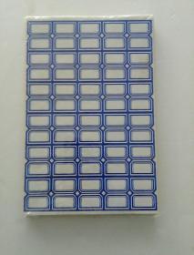 不粘胶纸(50张)