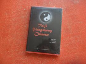太极汉语 (英文)(附赠DVD)