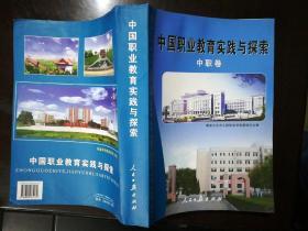 中国职业教育实践与探索 中职卷 高职卷