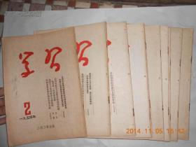 M647《学习》(月刊) 1954年第2-12期 11本合拍