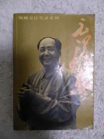 领袖交往实录系列--毛泽东