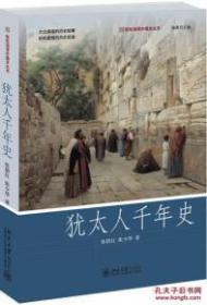 【正道书局】犹太人千年史(张倩红、张少华)